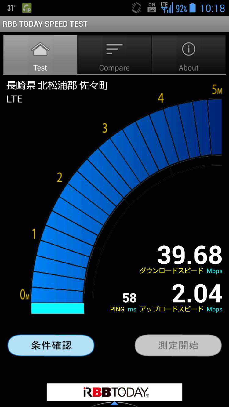 長崎県北部からのELUGA P