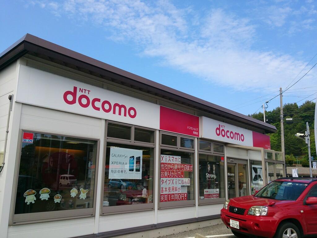 ドコモショップ珠洲店